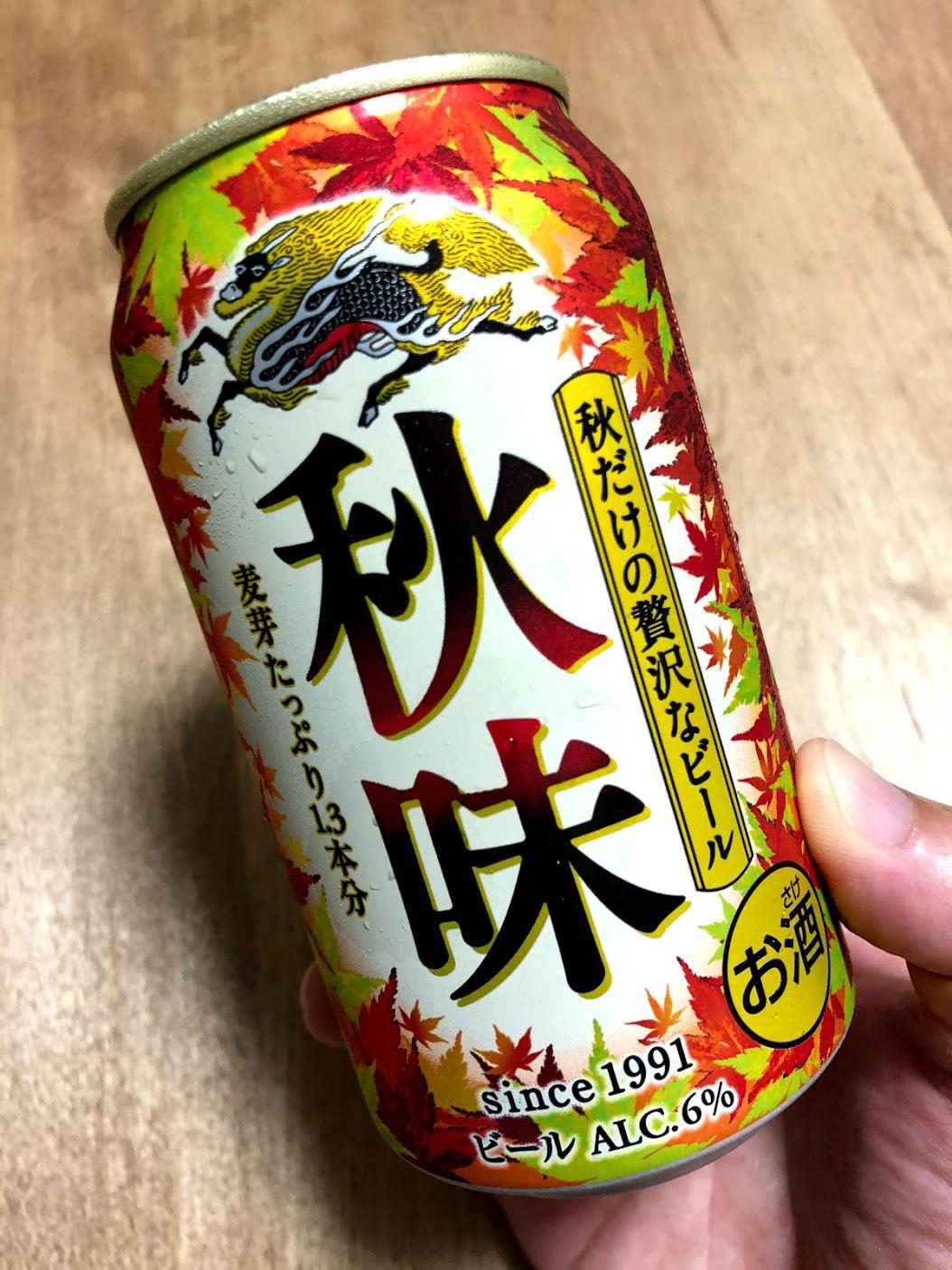 キリン秋味ビール2018を飲んで評価してみたログ Xnonon Blog